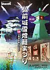 Yukido2014_2