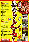 2014nishihiro_2