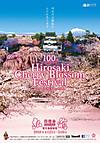 Hirosaki2018